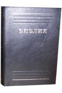 Библия на русском языке. (Артикул РК 003)
