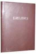 Библия на русском языке. (Артикул РБ 102)