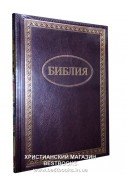 Библия на русском языке. (Артикул РБ 008)