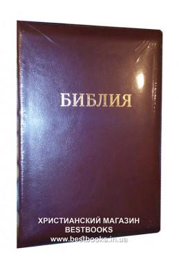 Библия на русском языке. (Артикул РМ 410)