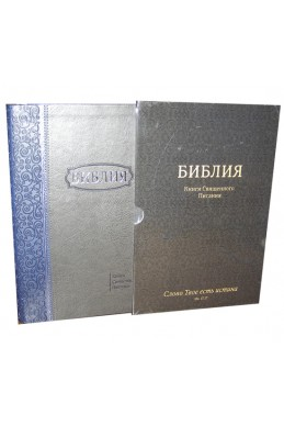 Библия. Артикул РБ 302