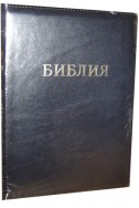 Библия на русском языке. (Артикул РБ 503)