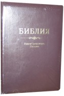 Библия. Артикул РБ 505