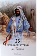 Артикул ДБР 044. 25 любимых историй из Библии. (Юра Миллер)