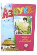 Артикул ДБР 028. Азбука