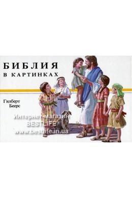 Библия в картинках. (Автор издания: Гилберт Беерс)