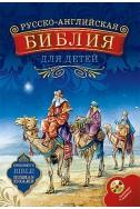 Русско-английская Библия для детей. С аудиокнигой