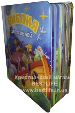 Детская Библия: Для малышей