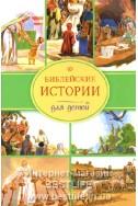 Артикул ДБР 050. Библейские истории для детей.