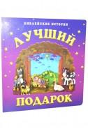 Артикул ДБР 043. Лучший подарок