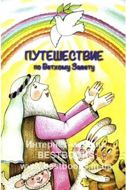 Артикул ДБР 047. Раскраска: Путешествие по Ветхому Завету