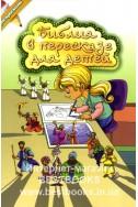 Артикул ДБР 048. Библия в пересказе для детей. С раскрасками.