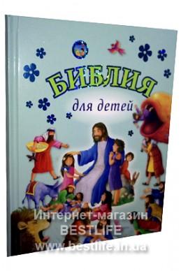 Библия для детей. (Артикул ДБР 052)