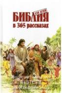 Библия для детей в 365 рассказах. (Автрикул ДБР 052)