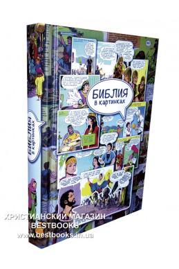 Детская Библия в картинках