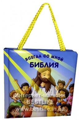 Детская Библия: Библия всегда со мной. (Артикул ДБР 051)