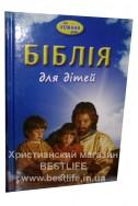 Біблія для дітей: На кожний день