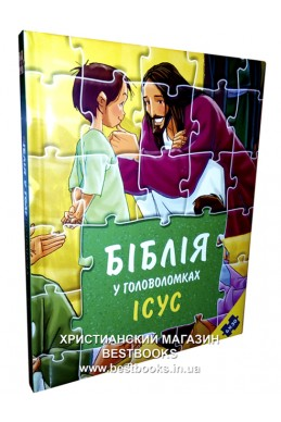 Дитяча Біблія у головоломках. Ісус.