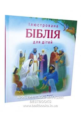 Ілюстрована Біблія для дітей