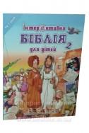 Інтерактивна Біблія для дітей (2 часть) (від 7 років). Артикул ДБУ 002-2.