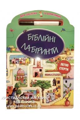 Біблійні лабіринти. (Дитяча книжка)