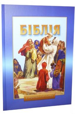 Біблія. В переказі для дітей. (Артикул ДБУ 006)