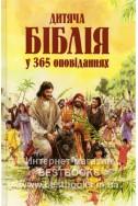 Детская Библия. 365 рассказов на каждый день. (украинский язык) Артикул ДБУ 026.