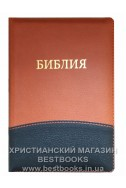 Библия на русском языке. (Артикул РМ 605)