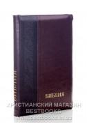 Библия на русском языке. (Артикул РМ 602)