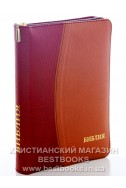 Библия на русском языке. (Артикул РМ 601)