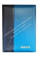 Библия на русском языке. (Артикул РМ 603)