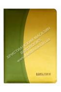 Библия на русском языке. (Артикул РМ 604)