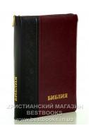 Библия на русском языке. (Артикул РБ 603)