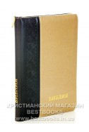 Библия на русском языке. (Артикул РБ 602)