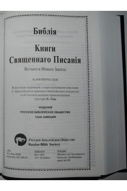 Библия под редакцией Бернарда Геце. Артикул БГ 101