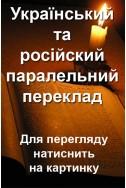 Україно-російська Біблія. Переклад Валерія Громова