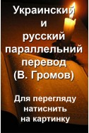 Украино-российский параллельный перевод Библии