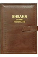 Библия. Артикул РИ 102