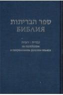 Артикул ИБ 003-3. Библия на еврейском и современном русском языках