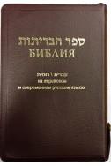Артикул ИБ 003-1. Библия на еврейском и современном русском языках