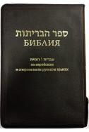 Артикул ИБ 003-2. Библия на еврейском и современном русском языках