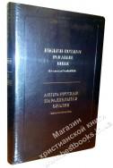 Англо-русская Библия