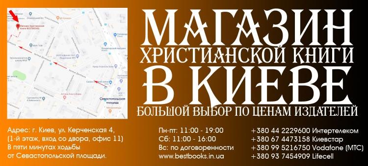 Kiev Shop