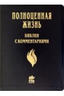 """Библия с комментариями """"Полноценная жизнь"""". Артикул РСК 006"""