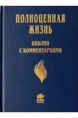 """Библия с комментариями """"Полноценная жизнь"""" Артикул РСК 001"""