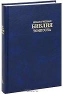 Библия. Артикул РСК 202