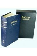 Библия. Артикул РСК 304