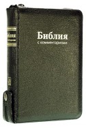 Библия. Артикул РСК 305