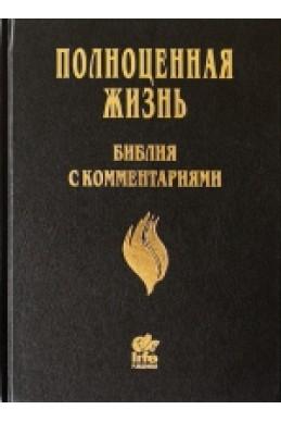 """Библия с комментариями """"Полноценная жизнь"""" Артикул РСК 002"""