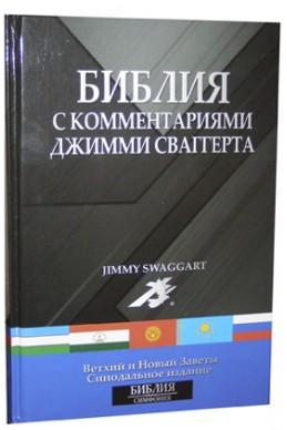 Библия с комментариями Джимми Сваггерта. Артикул РСК 201